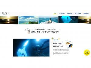 宫古岛初学者潜水酷站欣赏
